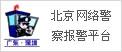北京网络警察报警平台